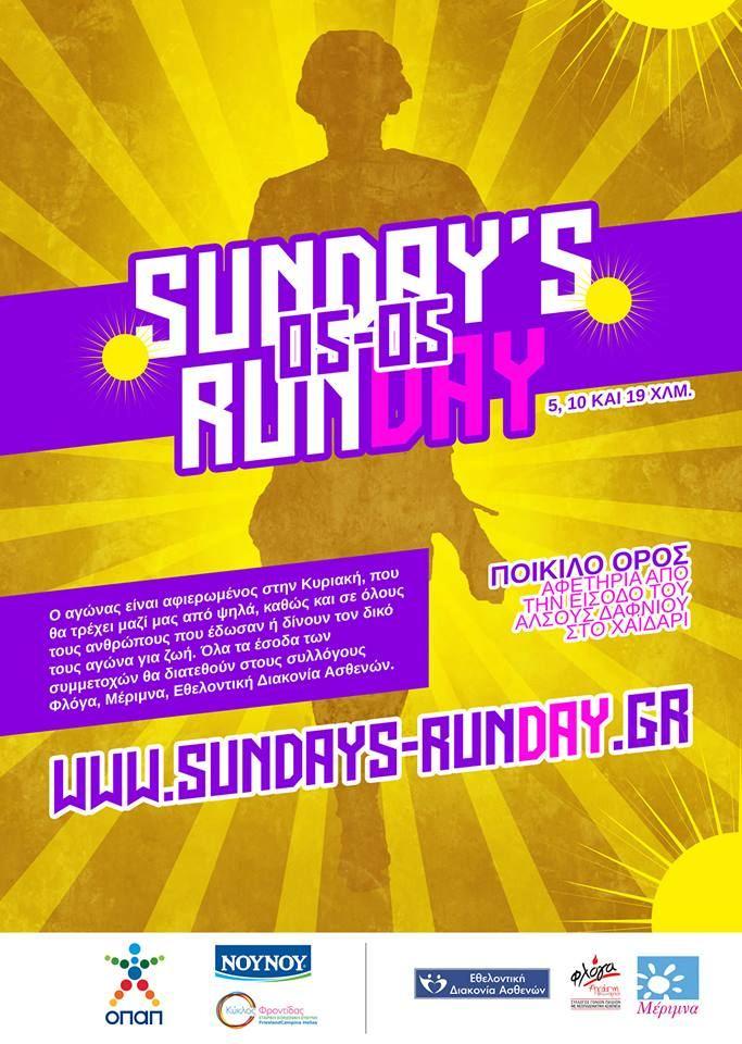 Sunday's Runday για τη Φλόγα
