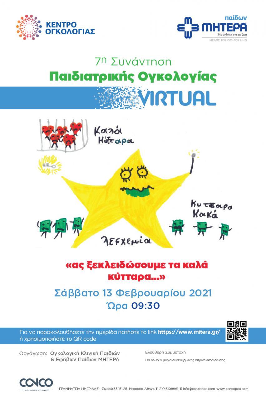7η Συνάντηση Παιδιατρικής Ογκολογίας