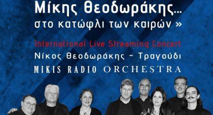 International Live Streaming Concert: «Ο Παγκόσμιος Μίκης Θεοδωράκης στο κατώφλι των καιρών»